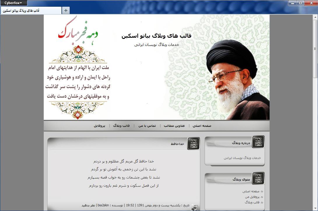 قالب وبلاگ دهه فجر مبارک
