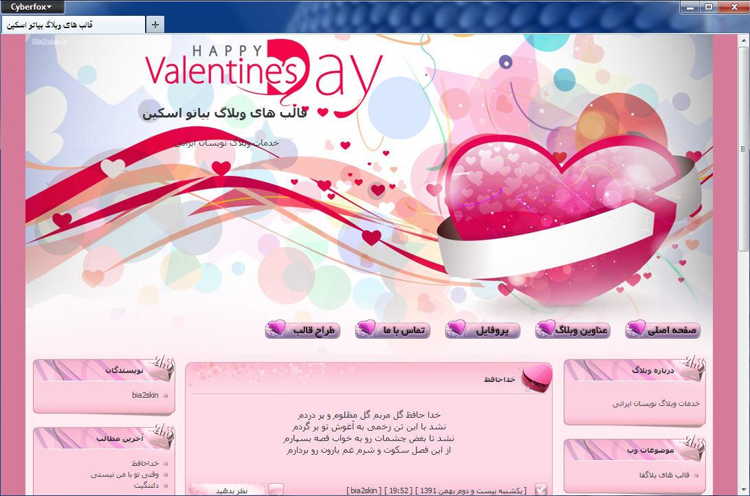 قالب وبلاگ ولنتاین قلبی