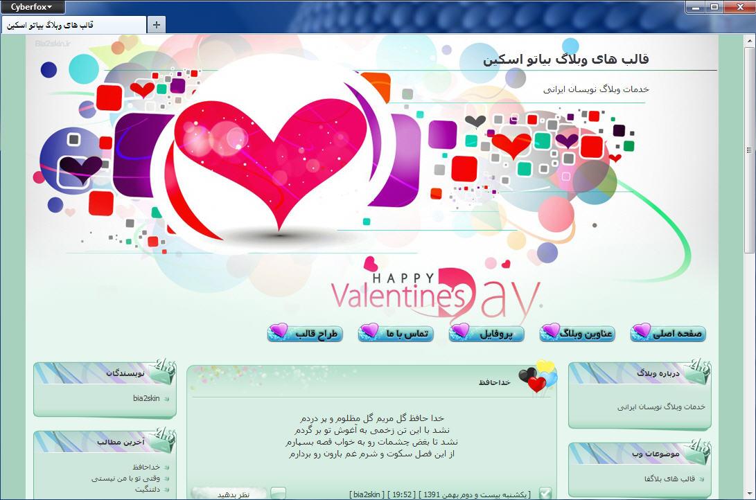 قالب وبلاگ قلب ولنتاین