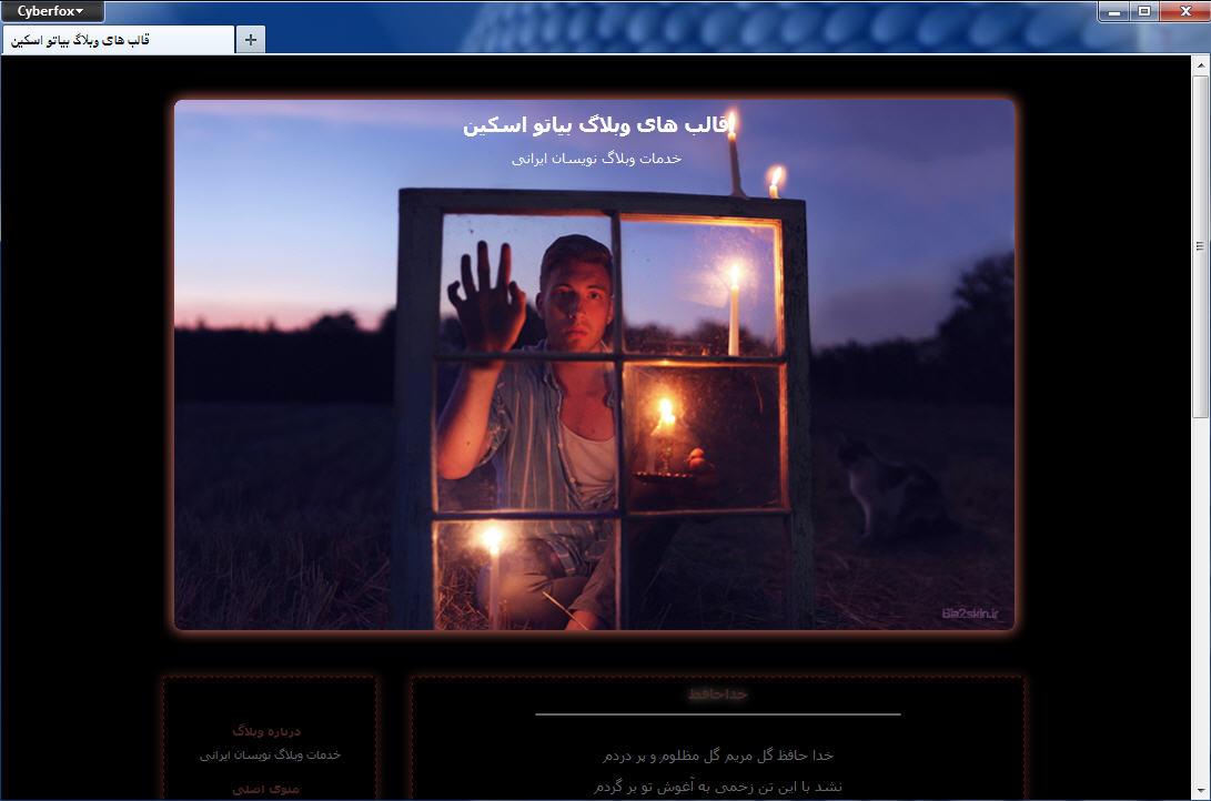 قالب وبلاگ پسرونه شمع