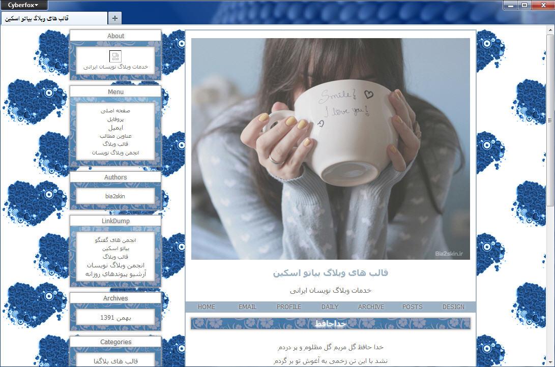 قالب وبلاگ دخترونه عاشقانه