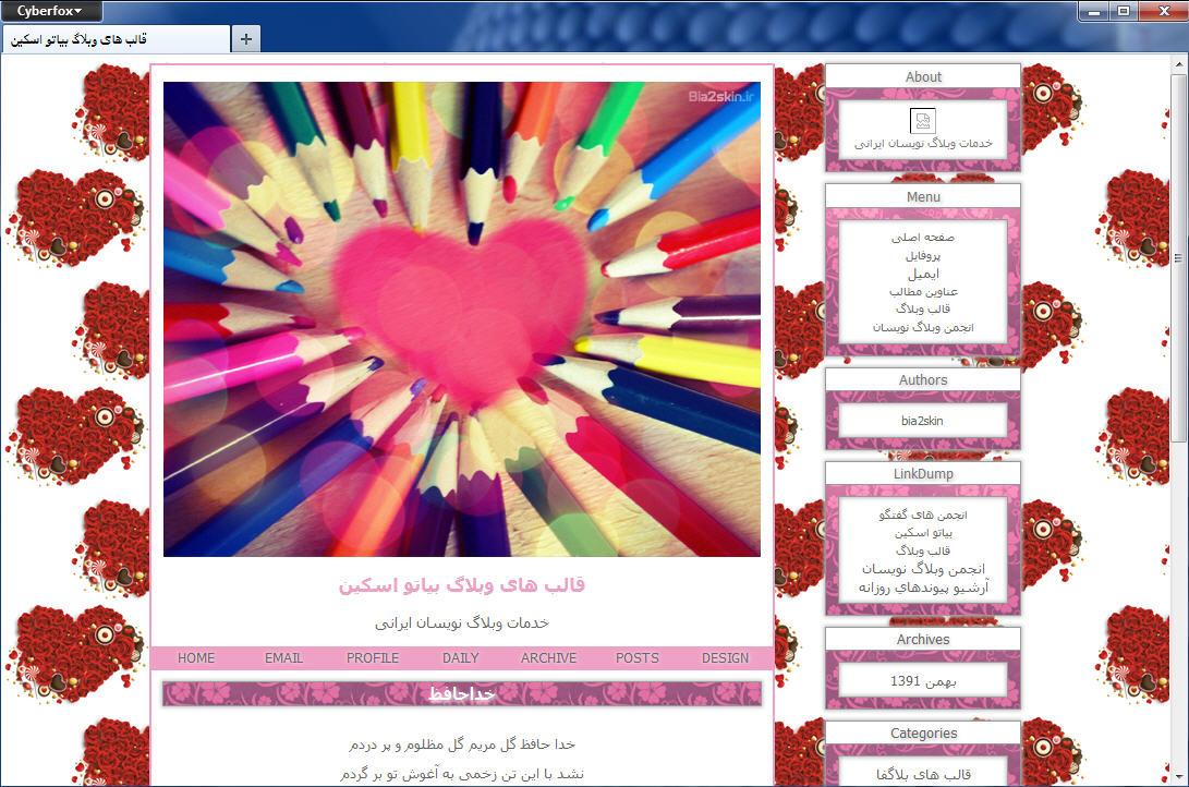 قالب وبلاگ عاشقانه مداد رنگی
