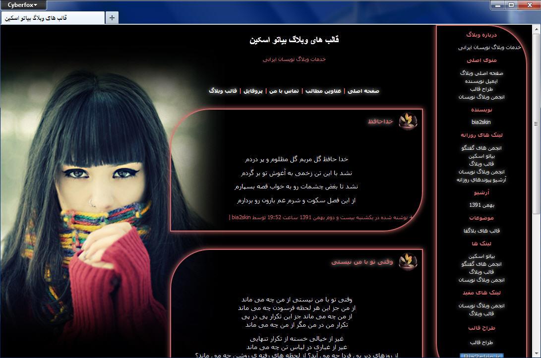 قالب وبلاگ سکوت دخترونه