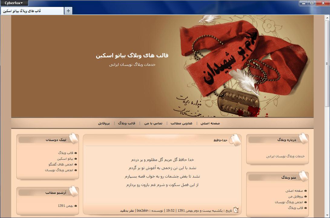 قالب وبلاگ پلاک شهیدان