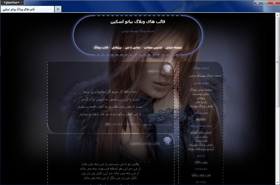 قالب وبلاگ دختر پریشان