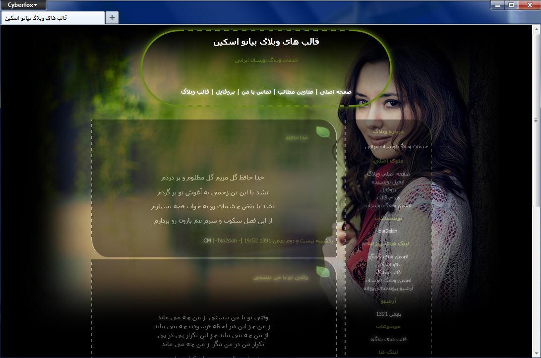قالب وبلاگ زن زیبا