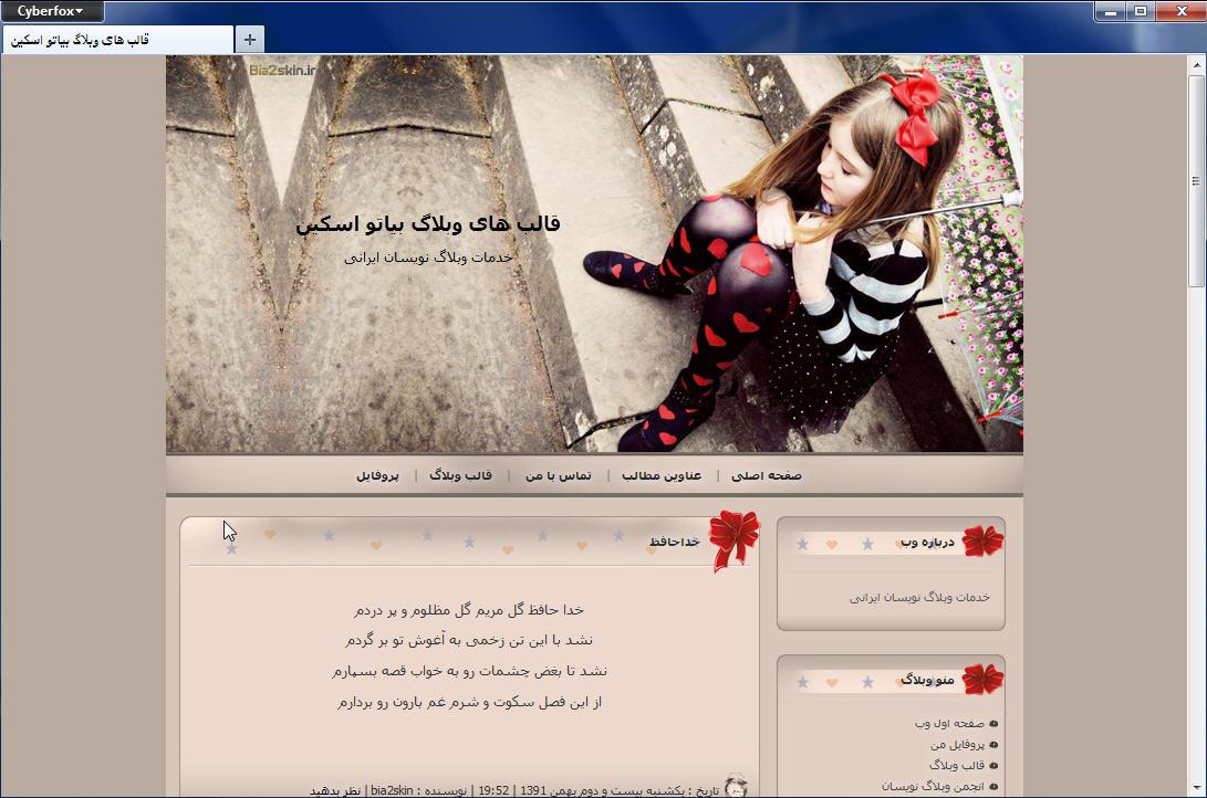 قالب وبلاگ دختر کوچولو