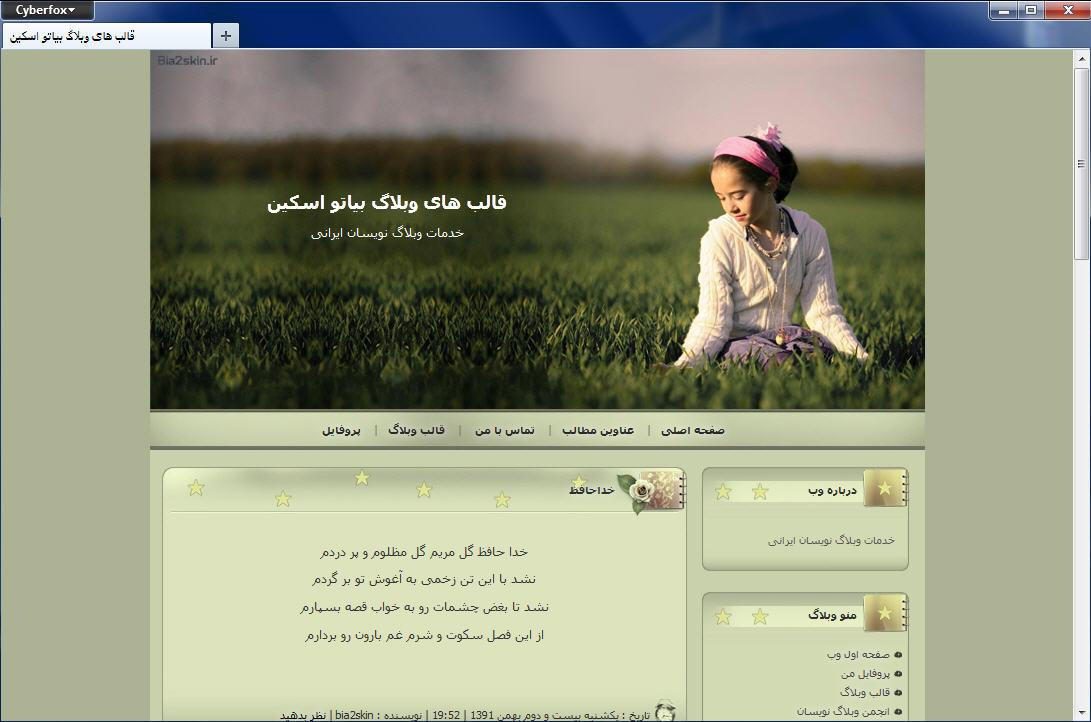 قالب وبلاگ دخترانه بچگانه