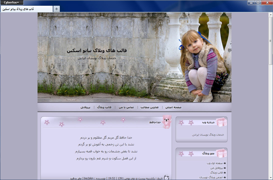 قالب وبلاگ دختر بچه زیبا