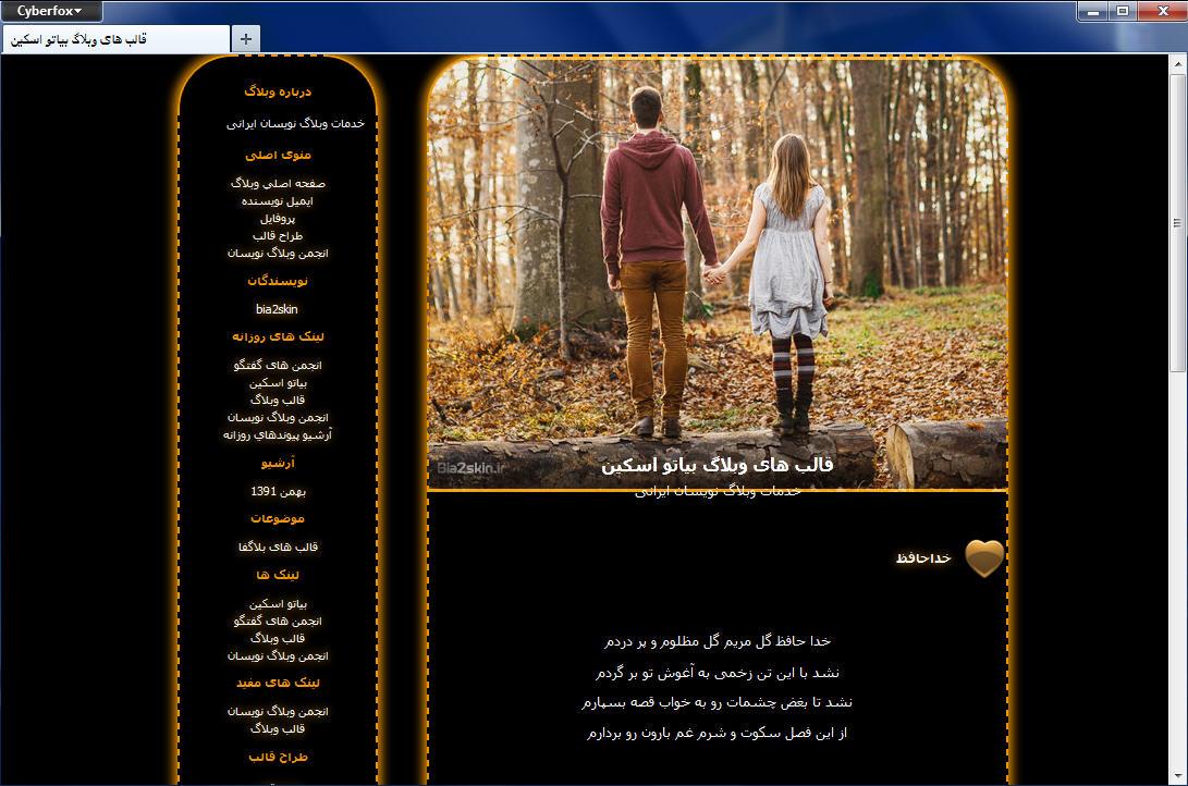 قالب وبلاگ دو نفره عاشقانه