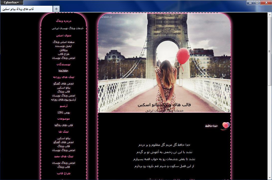 قالب وبلاگ دخترونه روی پل