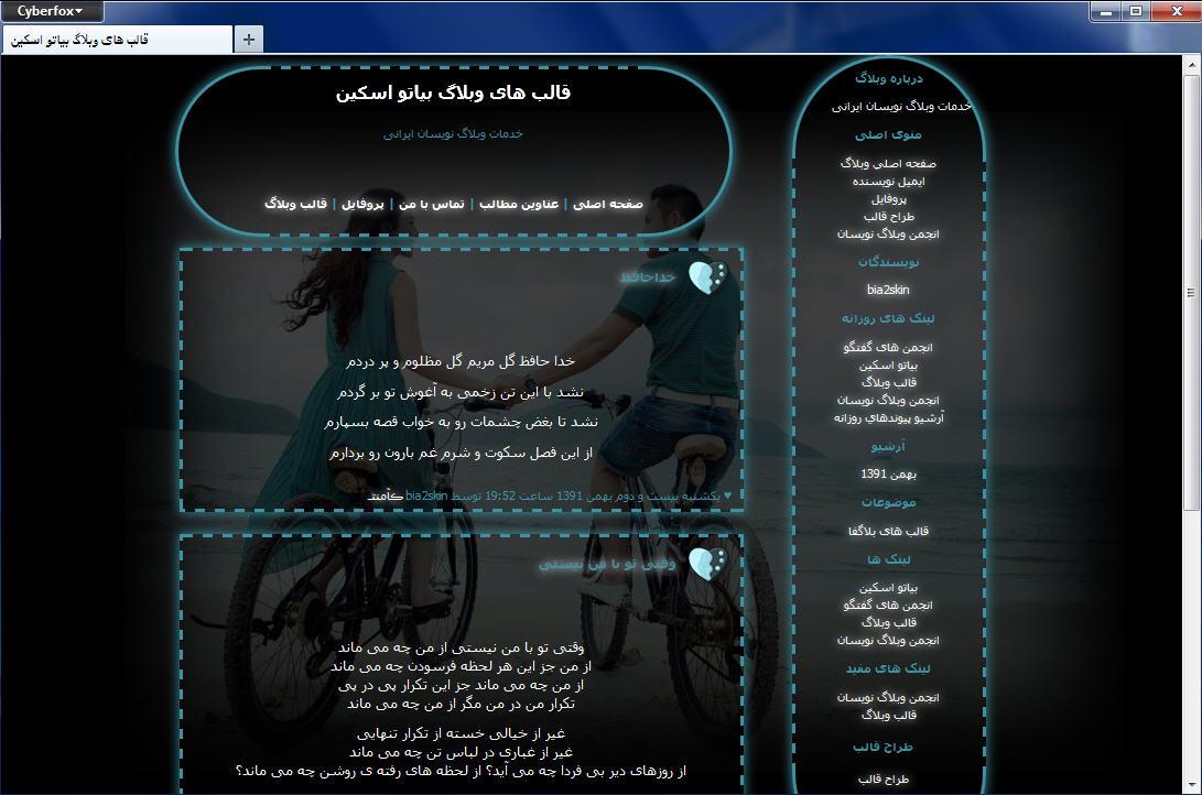 قالب وبلاگ عاشقانه دوچرخه سواری