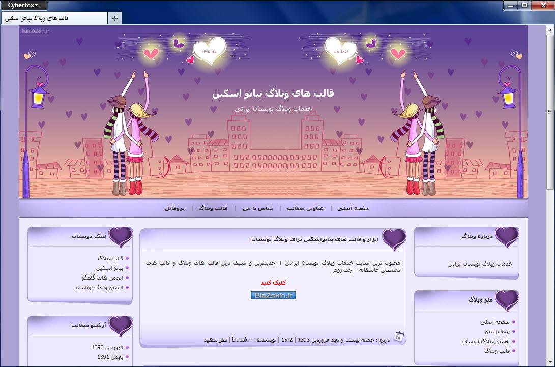 قالب وبلاگ کارتنی عاشقانه