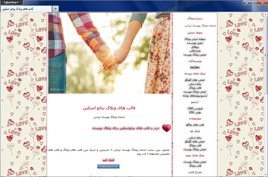 قالب عاشقانه وبلاگ