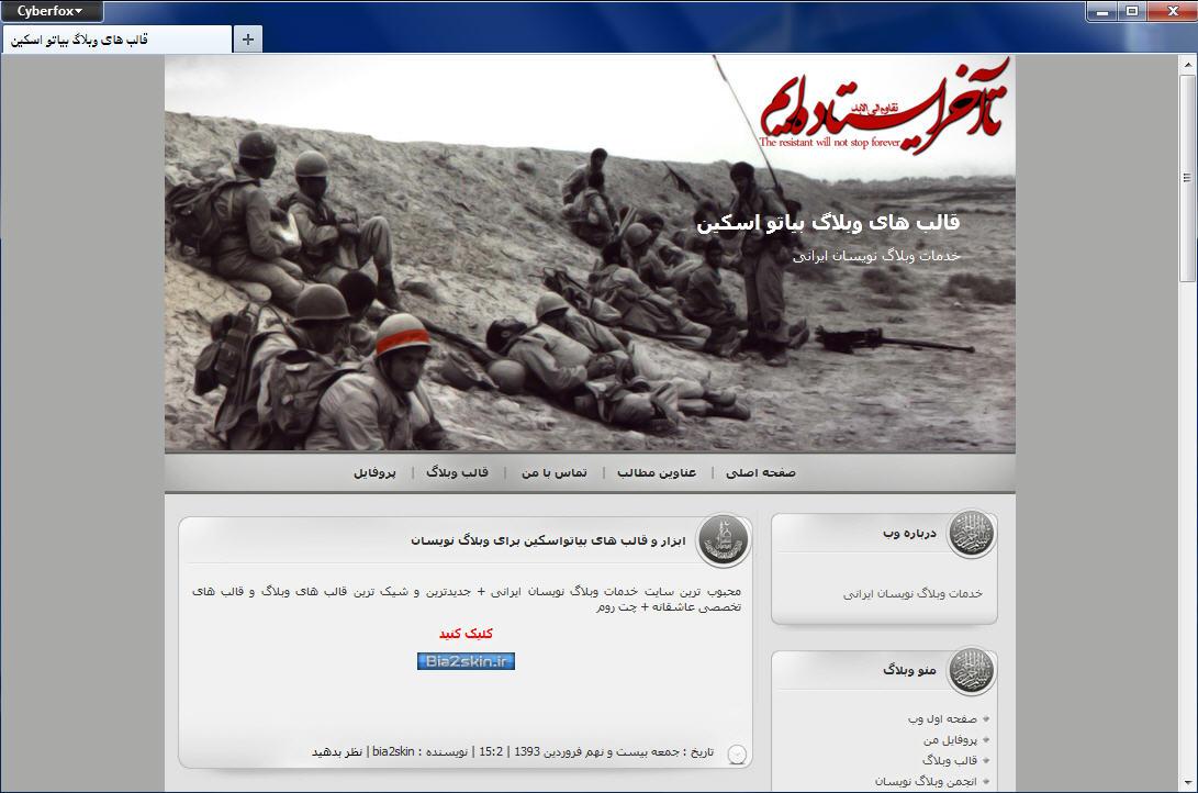 قالب وبلاگ جبه و جنگ