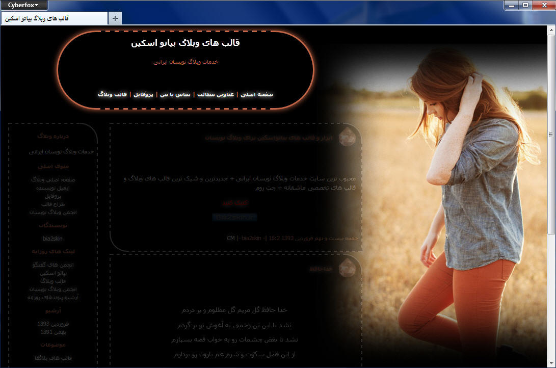 قالب وبلاگ دختری