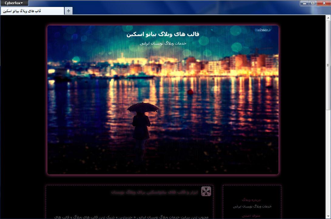 قالب وبلاگ دخترانه در ساحل