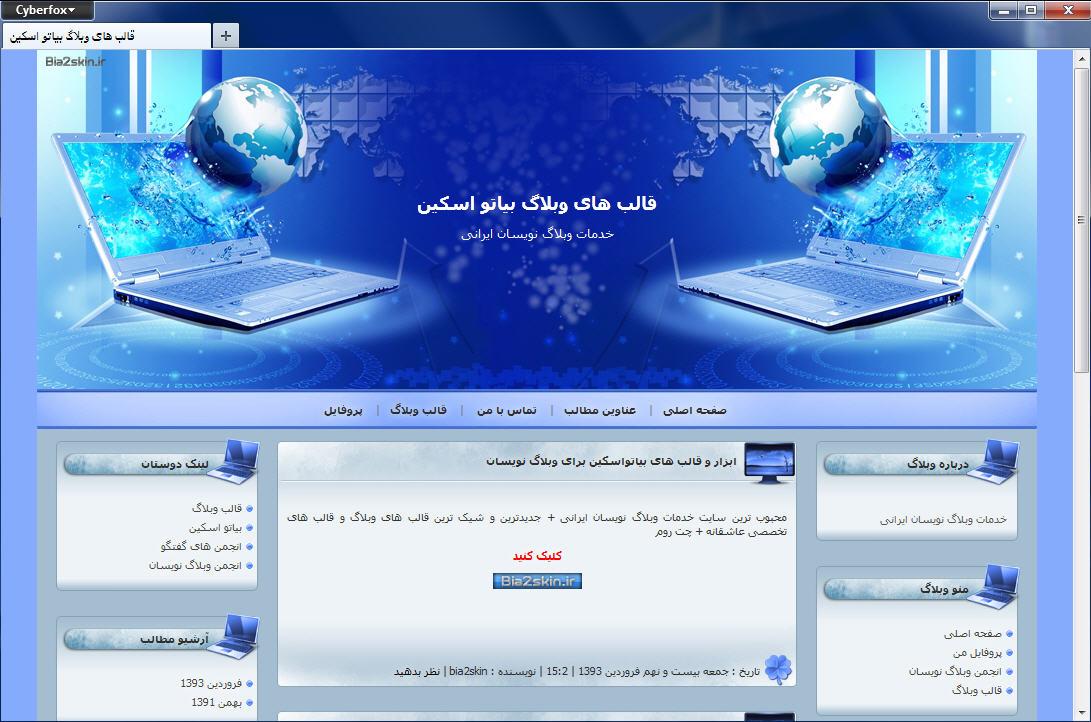 قالب وبلاگ کامپیوتر و اینترنت