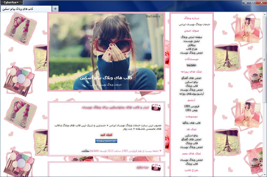 قالب وبلاگ دخترونه ها