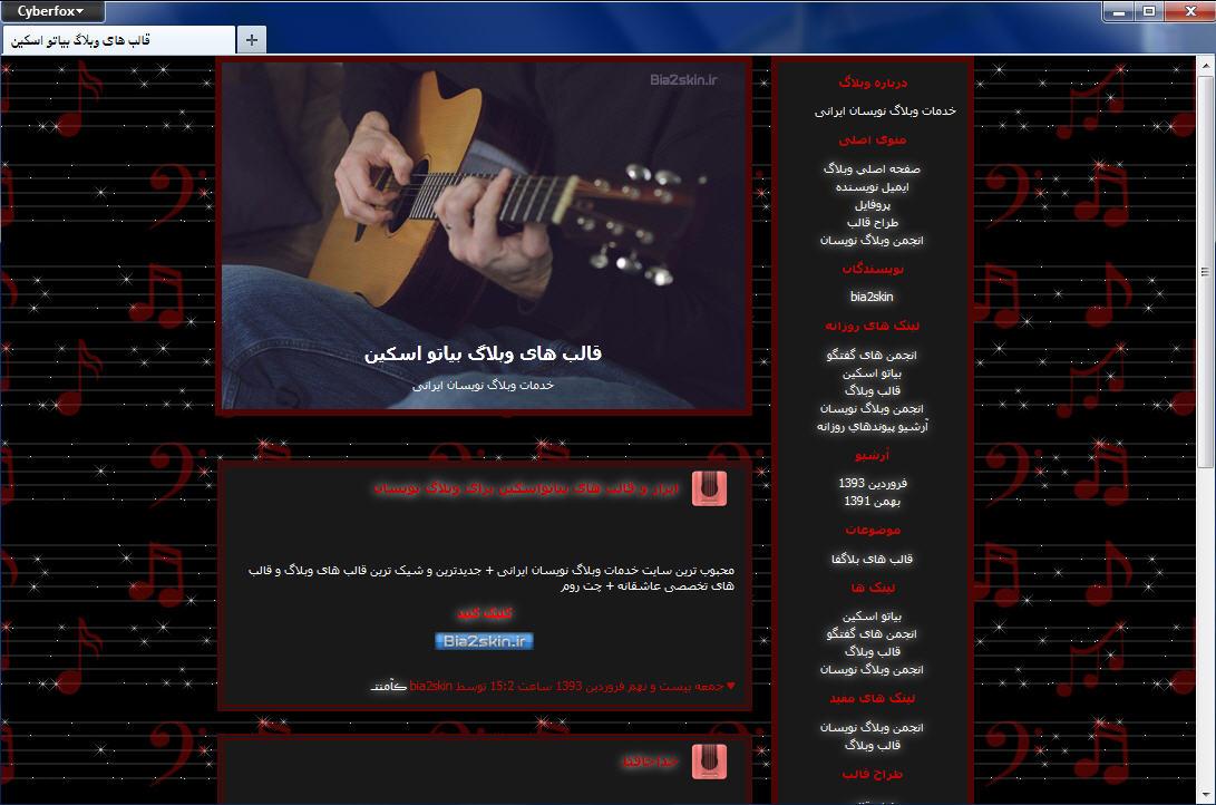 قالب وبلاگ گیتار من