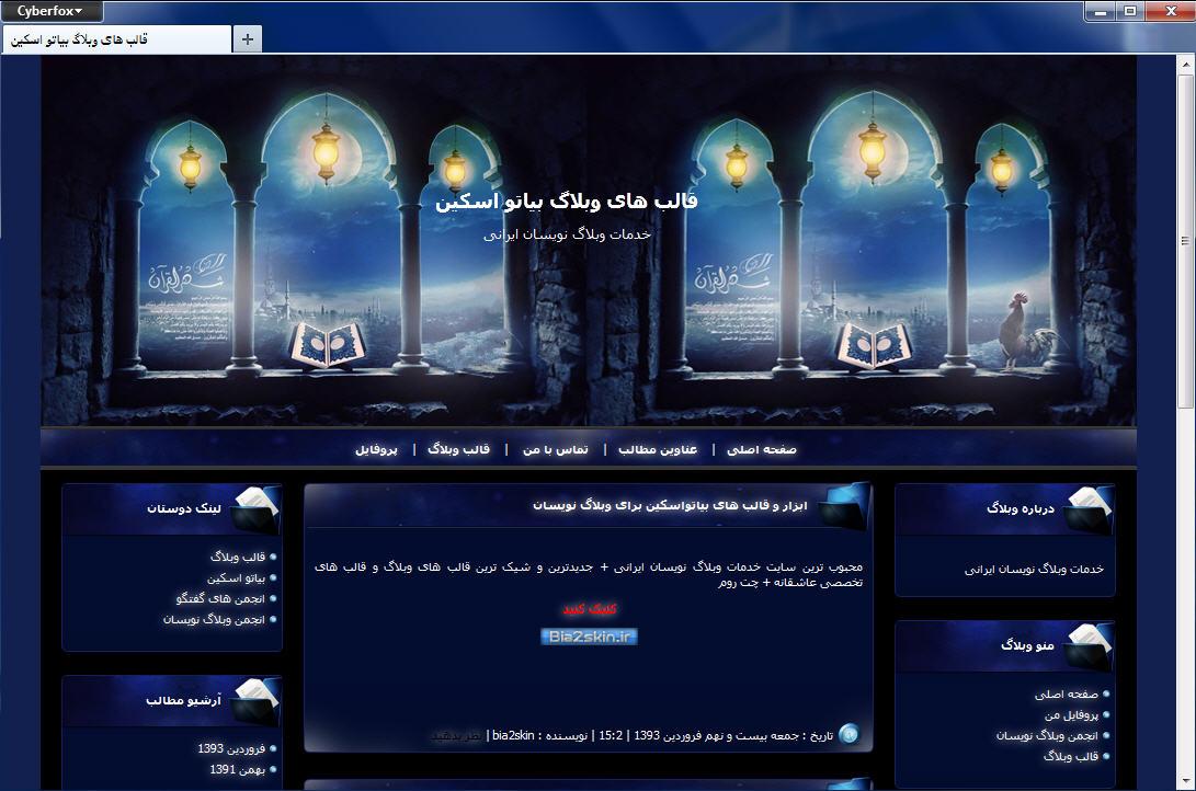 قالب وبلاگ مذهبی ماه قرآن