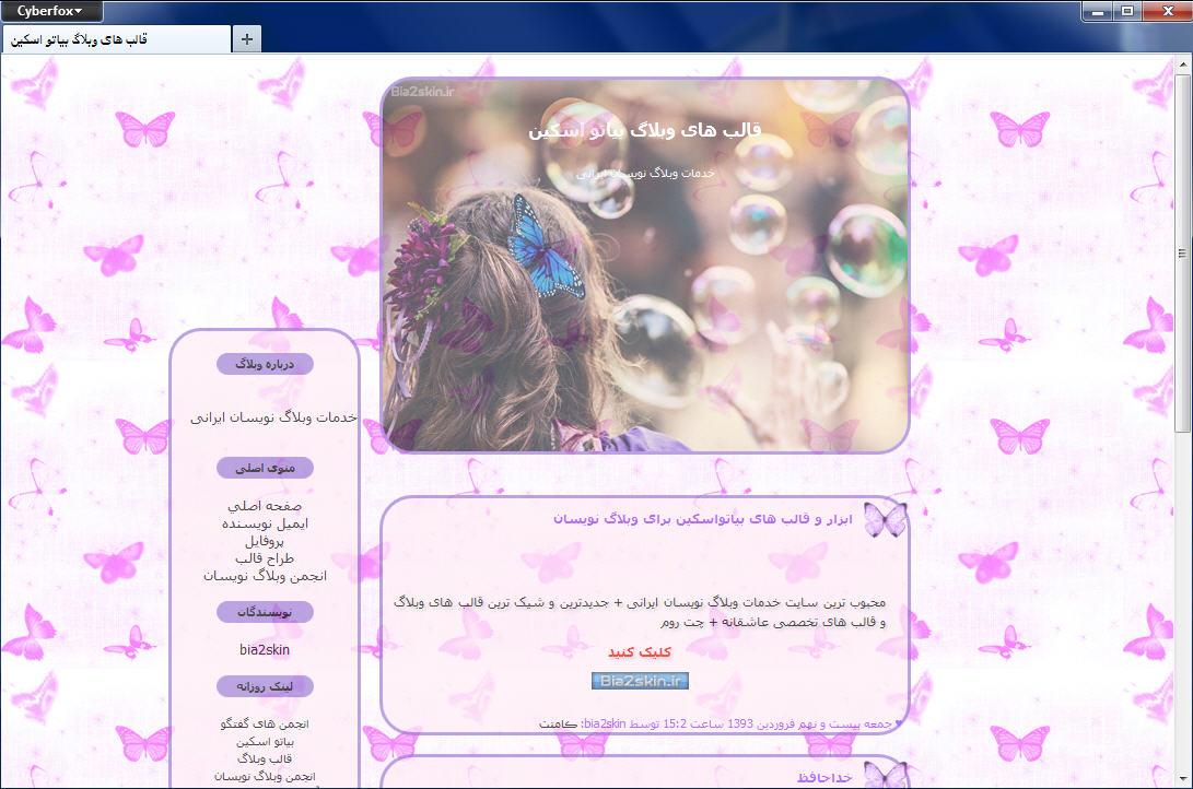 قالب وبلاگ حباب دخترانه