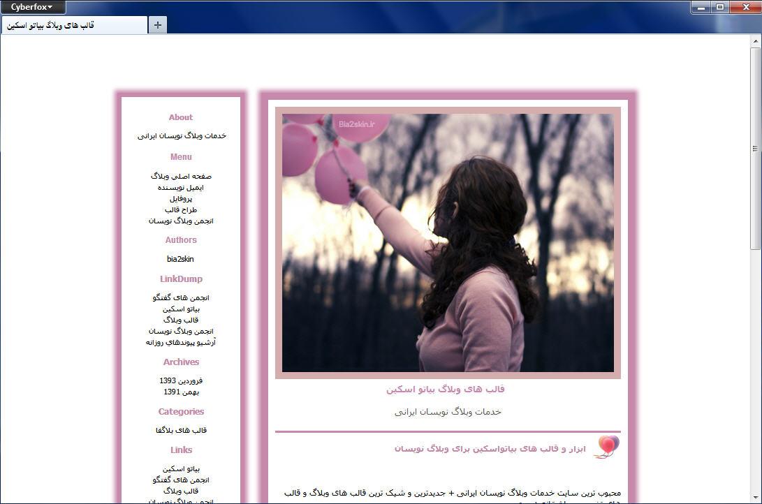 قالب وبلاگ بازی زنانه