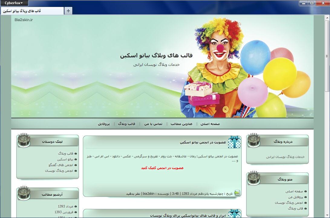 قالب وبلاگ کودکانه دلقک