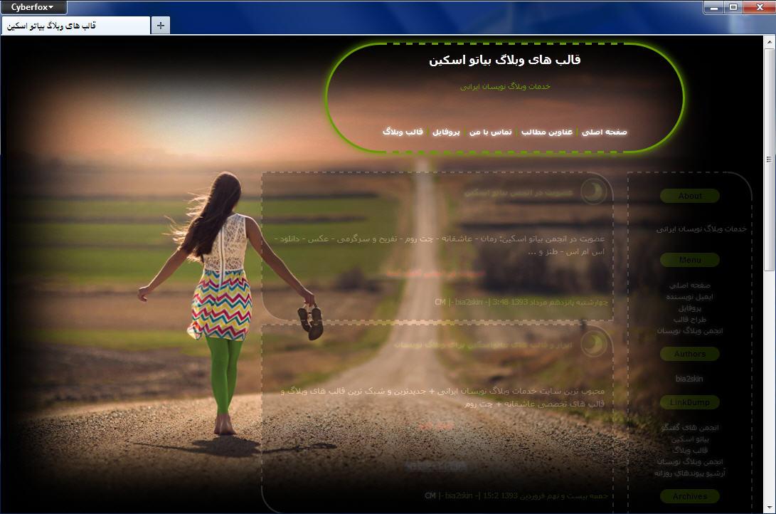 قالب وبلاگ راه بی انتها دخترانه