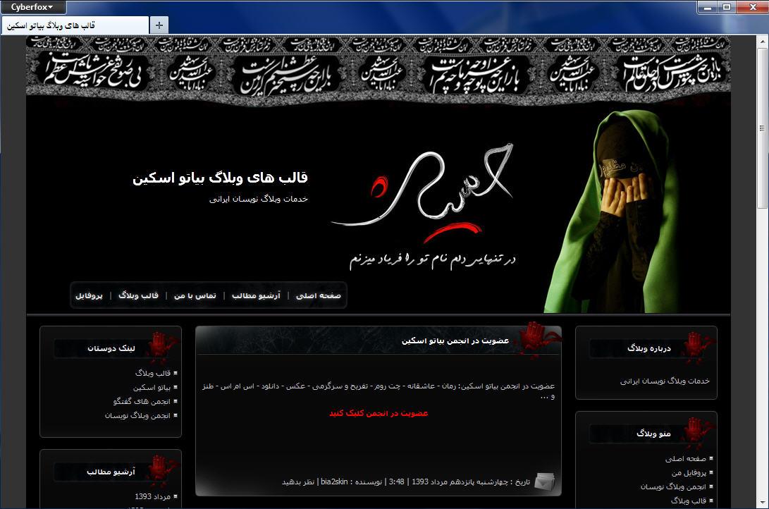 قالب وبلاگ عزاداری امام حسین