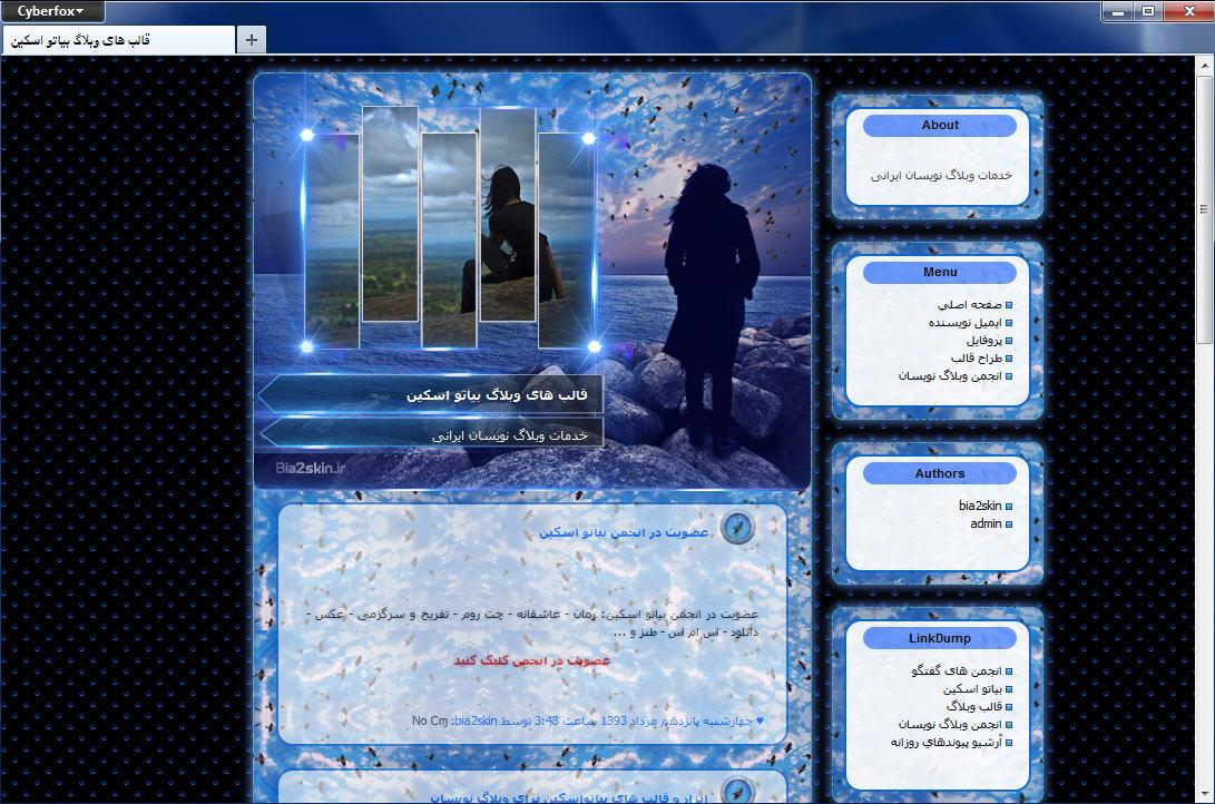 قالب وبلاگ آبی دخترانه