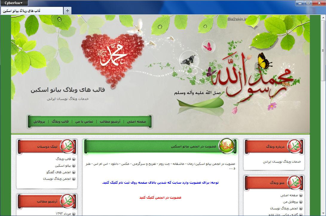 قالب وبلاگ محمد رسول الله