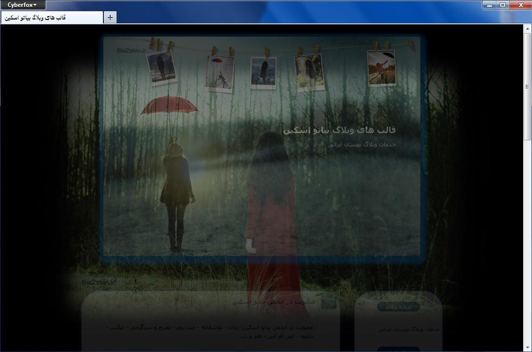 قالب وبلاگ عکس و عکاسی