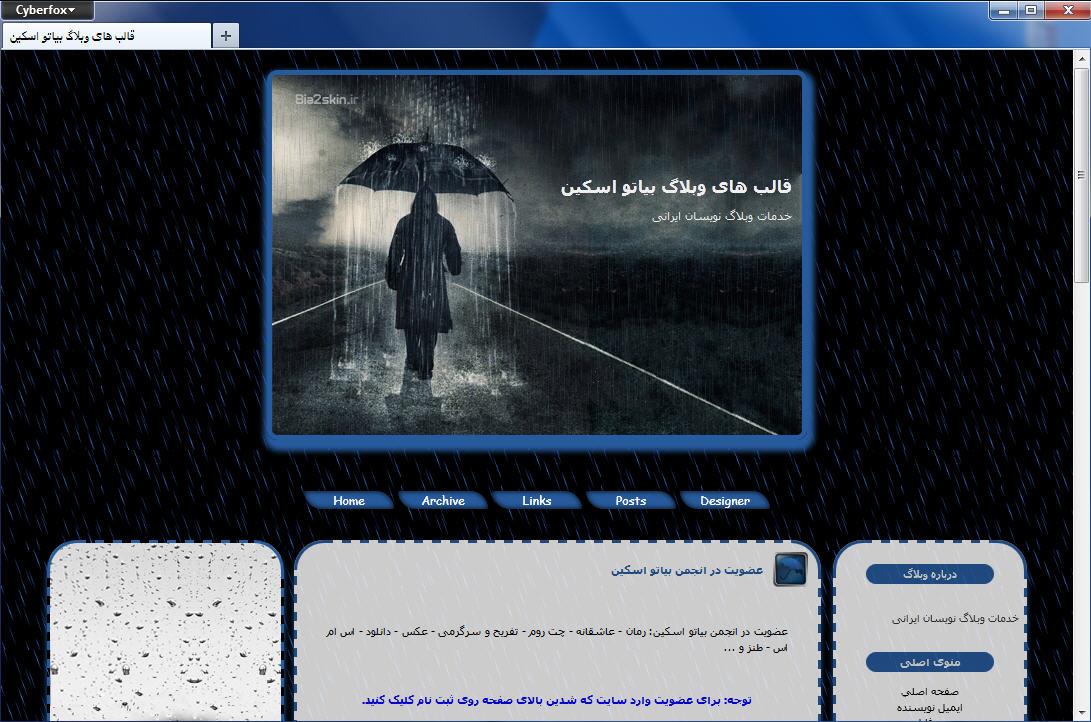 قالب وبلاگ باران غمگین