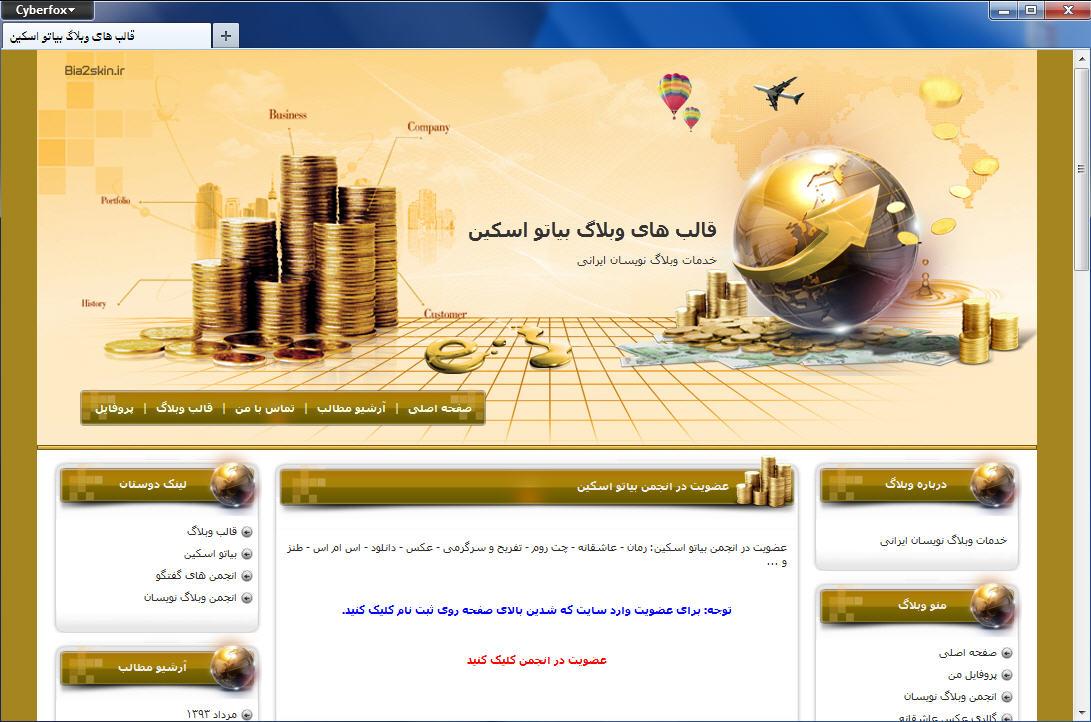 قالب وبلاگ اقتصادی