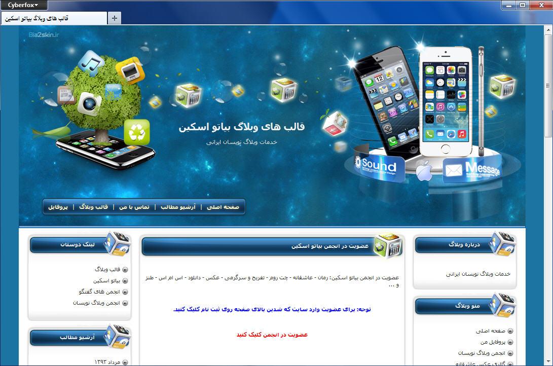 قالب وبلاگ نرم افزار های موبایل