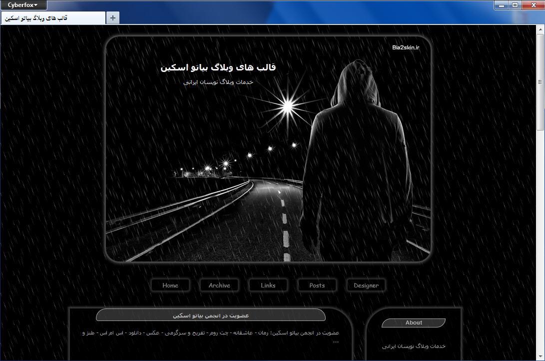 قالب وبلاگ تنها در تاریکی شب