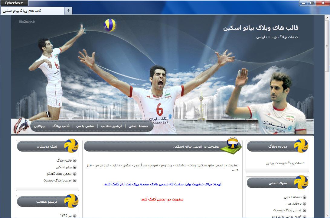 قالب وبلاگ والیبال تیم ملی