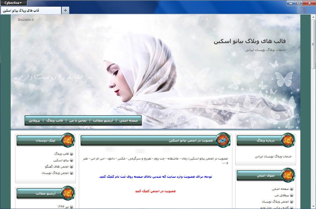 قالب وبلاگ حجاب