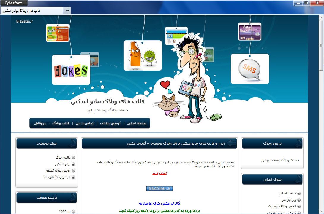 قالب وبلاگ جوک و سرگرمی