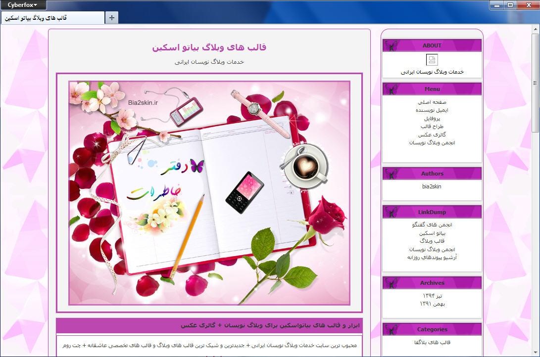 قالب وبلاگ دفتر خاطرات