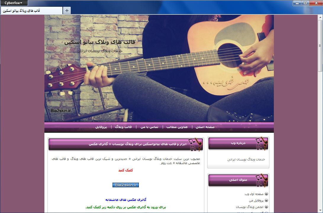 قالب وبلاگ گیتار