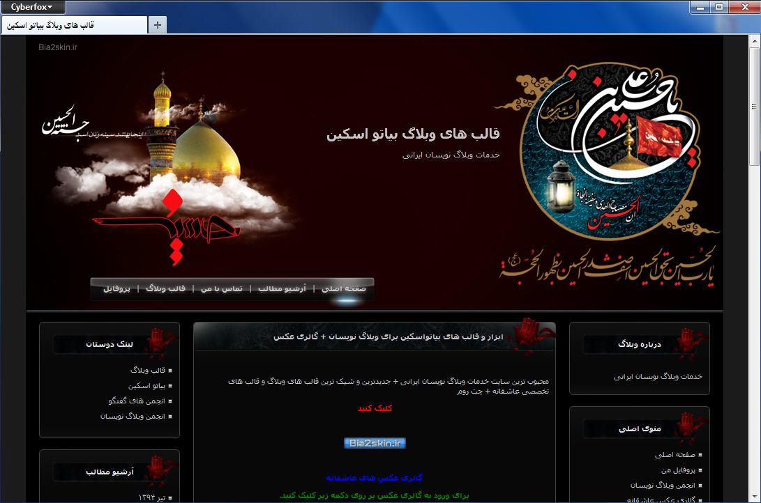 قالب وبلاگ امام حسین