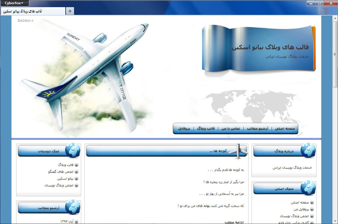 قالب وبلاگ هواپیما گردشگری