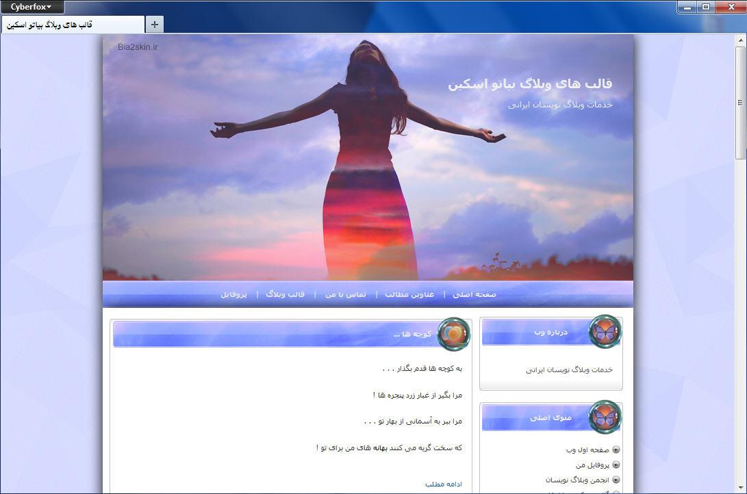 قالب وبلاگ زن رها و آزاد