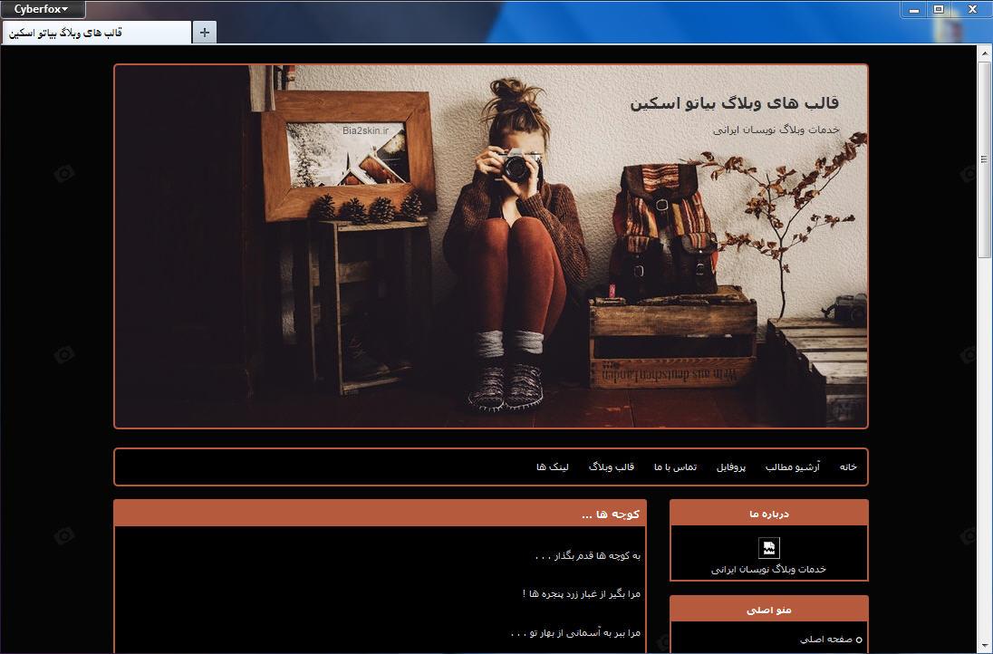قالب وبلاگ عکاس خونه