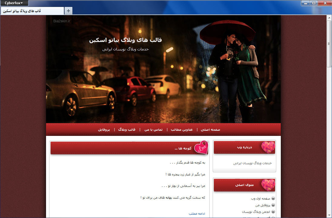 قالب وبلاگ زن و مرد عاشق