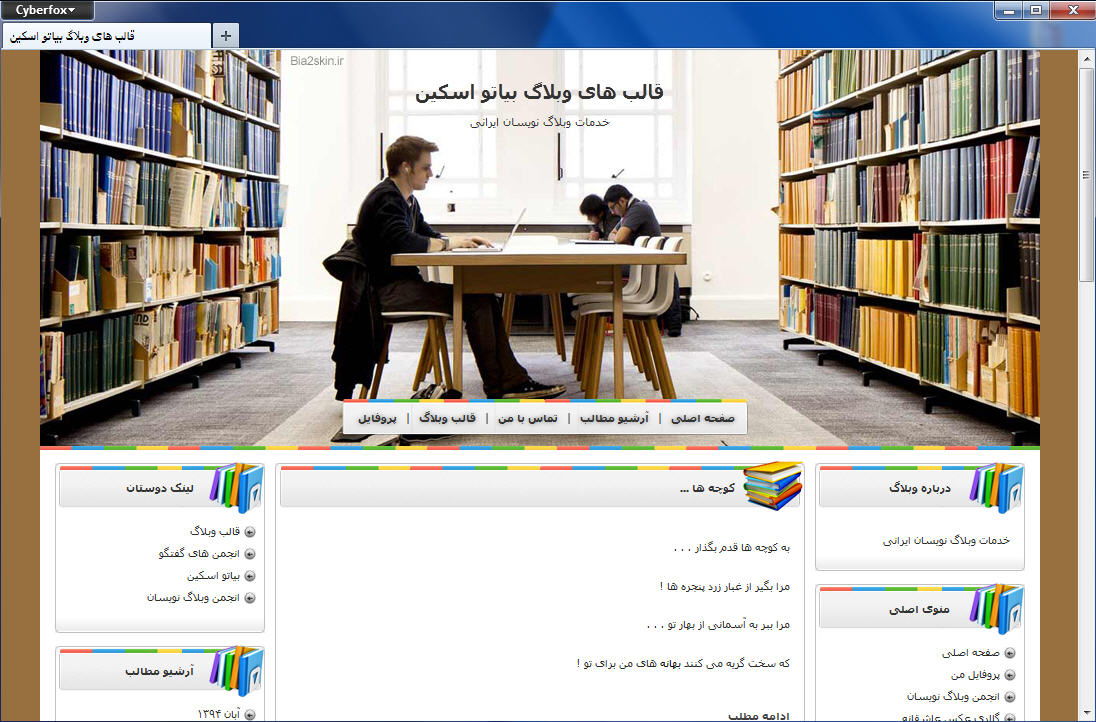 قالب وبلاگ کتابخانه عمومی