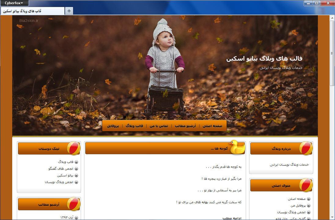 قالب وبلاگ کودک