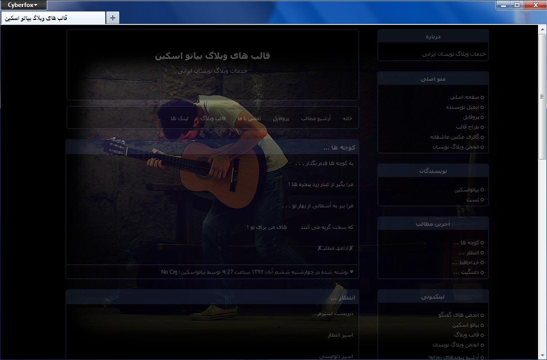 قالب وبلاگ گیتار زدن